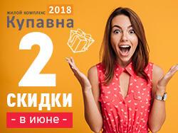 Две скидки в июне! Квартиры в ЖК «Купавна 2018» с выгодой